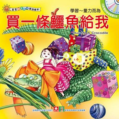 寶寶潛能開發雙語繪本-買一條鱷魚給我(彩色書+CD)