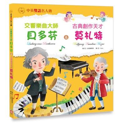 交響樂曲大師:貝多芬 & 古典創作天才:莫札特