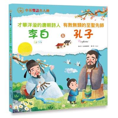 才華洋溢的唐朝詩人:李白 &有教無類的至聖先師:孔子