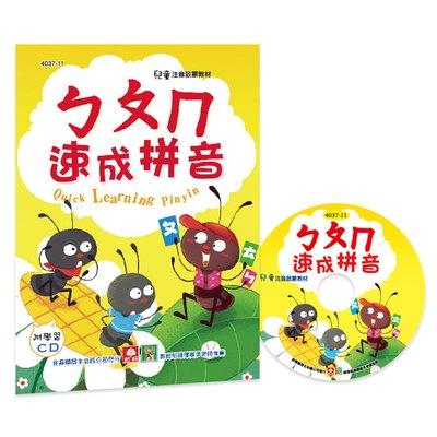 ㄅㄆㄇ速成拼音(彩色精裝書+CD)