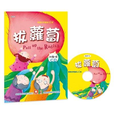 歡唱世界童謠-拔蘿蔔(彩色精裝書+CD)