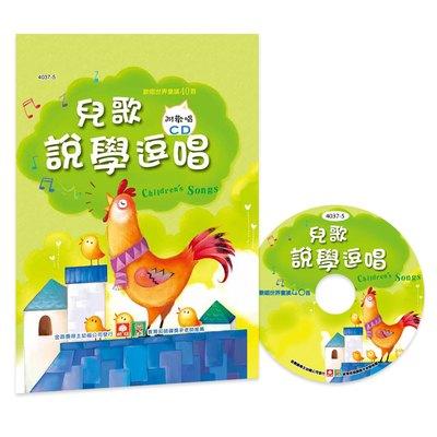 歡唱世界童謠-兒歌說學逗唱(彩色精裝書+CD)