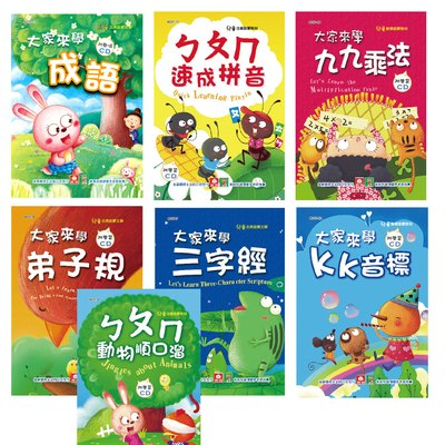 兒童啟蒙CD書B組(7書+7CD)