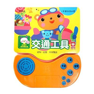 Baby認知聲音書-交通工具