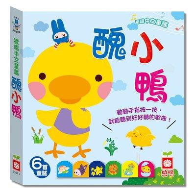 忍者兔歡唱中文童謠:醜小鴨