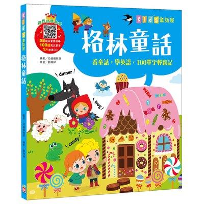 Kid's童話屋:格林童話【附故事CD】