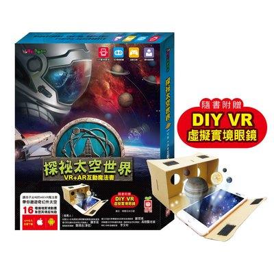 探祕太空世界【VR+AR互動魔法書】(內含厚紙翻翻大百科+超值贈送DIY VR虛擬實境眼鏡)