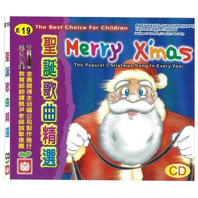 聖誕歌曲精選CD
