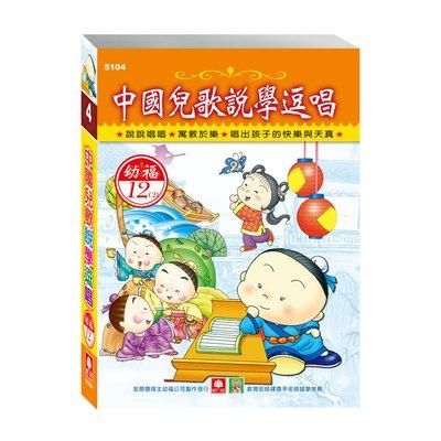 中國兒歌說學逗唱(12入CD)