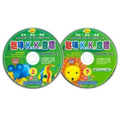 趣味K.K.音標VCD