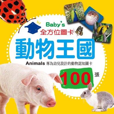 Baby's100張全方位圖卡-動物王國