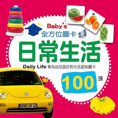 Baby's100張全方位圖卡-日常生活