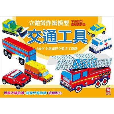 立體勞作紙模型《交通工具》