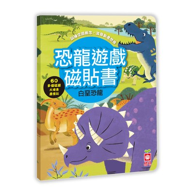 恐龍遊戲磁貼書:白堊恐龍