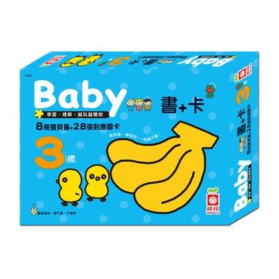 《出清福利品》3歲baby 8書+28卡-引導國字認知,增加寶寶的語言力