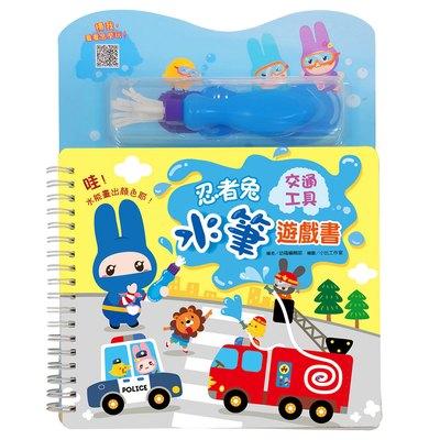 忍者兔水筆遊戲書【交通工具】