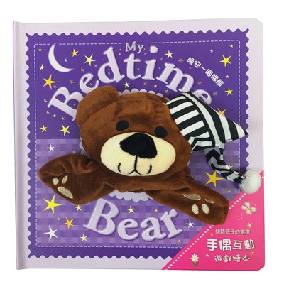 晚安~睏睏熊【大手偶遊戲繪本】