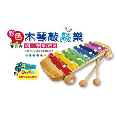 《出清福利品》彩色木琴敲敲樂