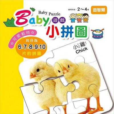 Baby遊戲小拼圖-可愛動物
