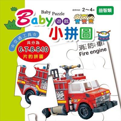 Baby遊戲小拼圖-交通工具