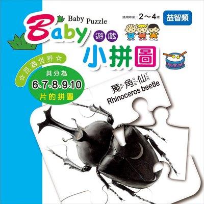 《出清福利品》Baby遊戲小拼圖-昆蟲世界