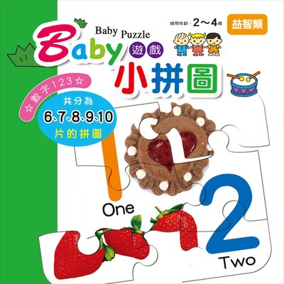 Baby遊戲小拼圖-數字123