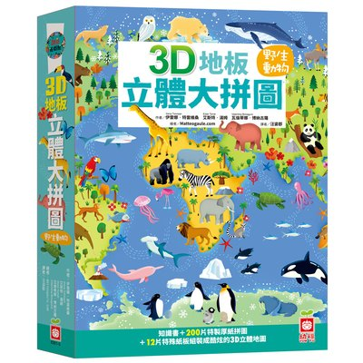 3D地板立體大拼圖:野生動物【知識書+200片拼圖+12片特殊立體紙板】
