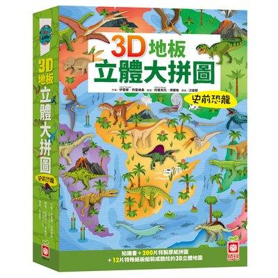 《出清福利品》3D地板立體大拼圖:史前恐龍【知識書+200片拼圖+12片特殊立體紙板】