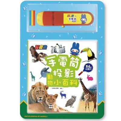 手電筒投影小百科-動物