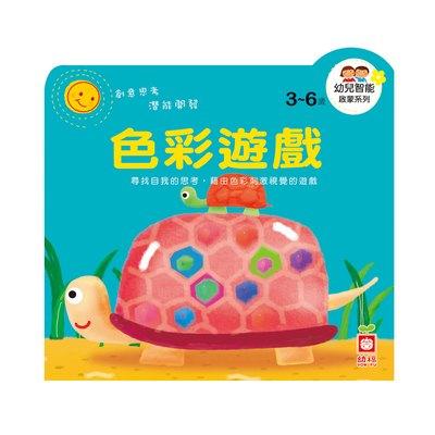幼兒智能啟蒙系列-色彩遊戲