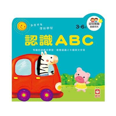 幼兒智能啟蒙系列-認識ABC