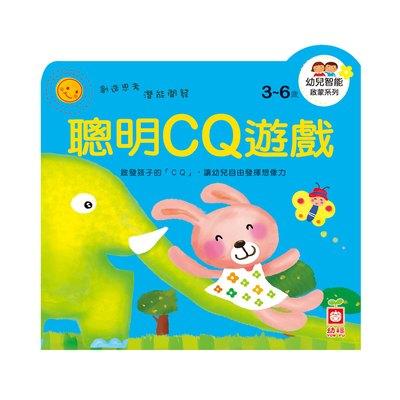 幼兒智能啟蒙系列-聰明CQ遊戲
