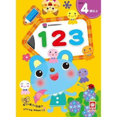幼兒潛能開發系列-123