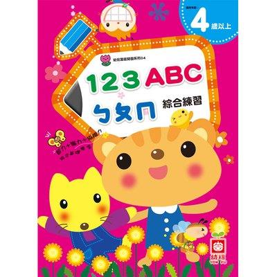 幼兒潛能開發系列-123 ABC ㄅㄆㄇ綜合練習(4歲)