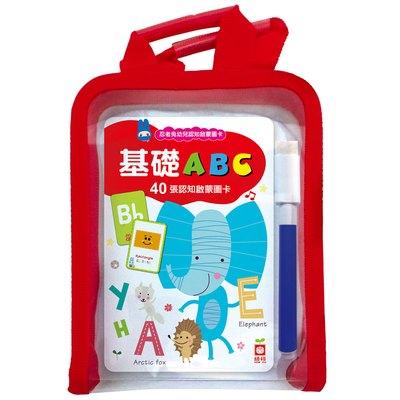 忍者兔幼兒認知啟蒙圖卡:基礎ABC【附精美收納袋+白板筆】