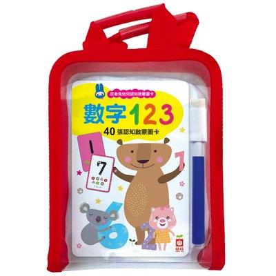忍者兔幼兒認知啟蒙圖卡:數字123【附精美收納袋+白板筆】