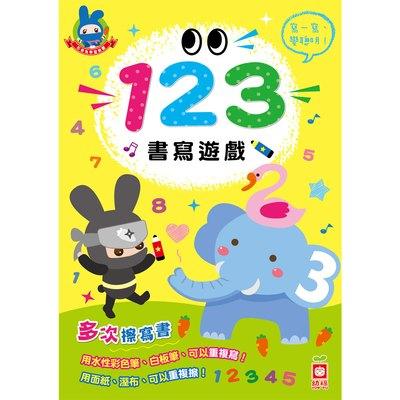 忍者兔學習樂園:123書寫遊戲【多次擦寫書】