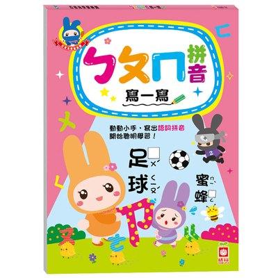 忍者兔學習樂園:ㄅㄆㄇ拼音寫一寫