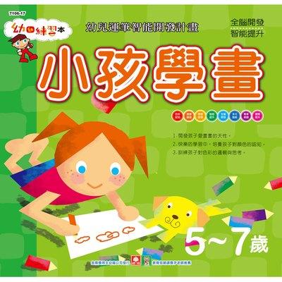 幼福幼幼練習本-小孩學畫