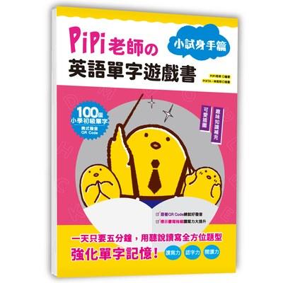 PiPi老師の英語單字遊戲書 小試身手篇