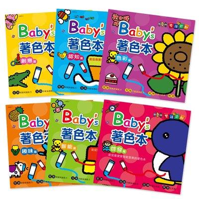 Baby's雙語認知著色本(6本彩色書)
