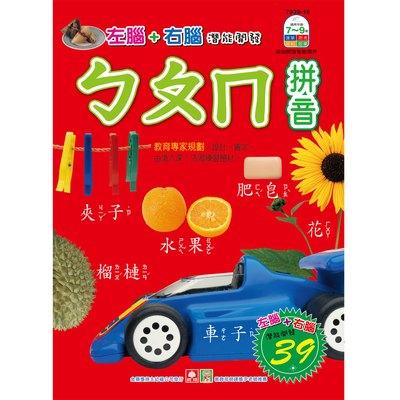 幼福彩色練習本-ㄅㄆㄇ拼音