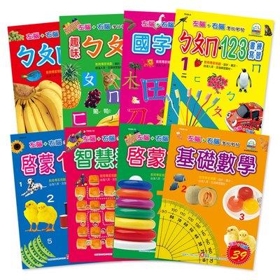幼福彩色練習本系列-A組(1~4+9~12)(8本彩色書)