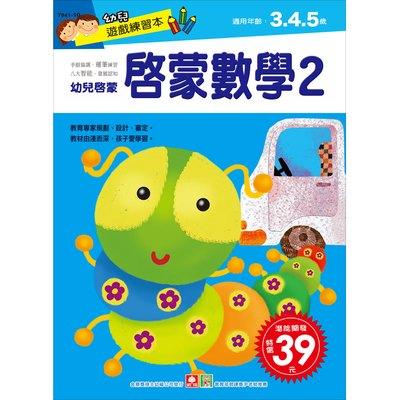 幼兒遊戲練習本-啟蒙數學(2)