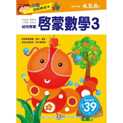 幼兒遊戲練習本-啟蒙數學(3)