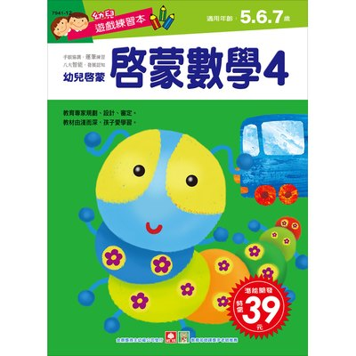 幼兒遊戲練習本-啟蒙數學(4)