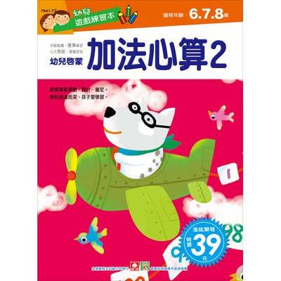 幼兒遊戲練習本-加法心算(2)
