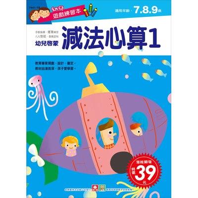 幼兒遊戲練習本-減法心算(1)