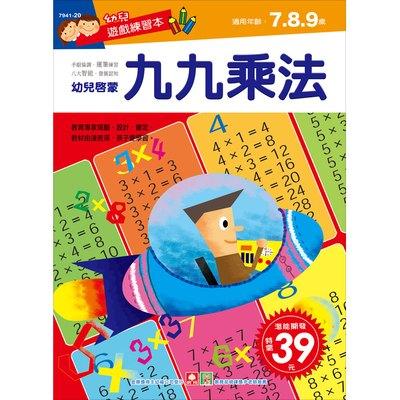 幼兒遊戲練習本-九九乘法