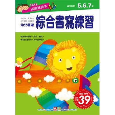 幼兒遊戲練習本-綜合書寫練習